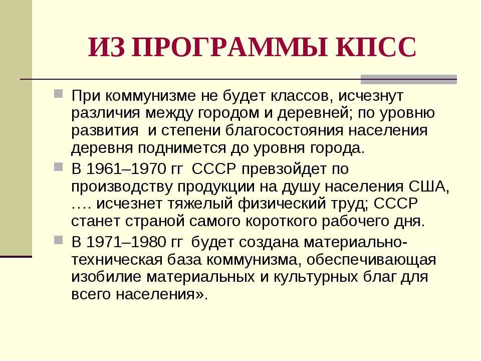 ИЗ ПРОГРАММЫ КПСС При коммунизме не будет классов, исчезнут различия между го...