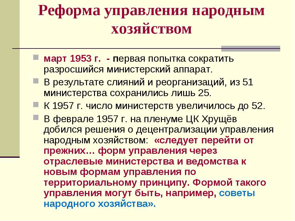 Реформа управления народным хозяйством март 1953г. - первая попытка сократит...