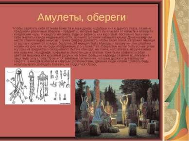 Амулеты, обереги Чтобы защитить себя от гнева божеств и злых духов, недобрых ...