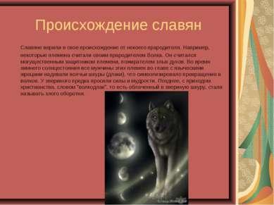 Происхождение славян Славяне верили в свое происхождение от некоего прародите...