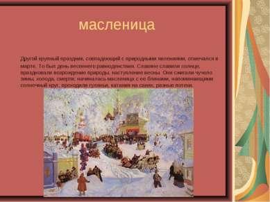 масленица Другой крупный праздник, совпадающий с природными явлениями, отмеча...