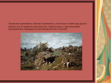 Языческие верования и обычаи сохранялись у восточных славян еще долгое время ...
