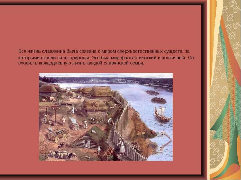 Вся жизнь славянина была связана с миром сверхъестественных существ, за котор...