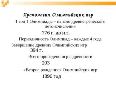 Хронология Олимпийских игр 1 год 1 Олимпиады – начало древнегреческого летоис...