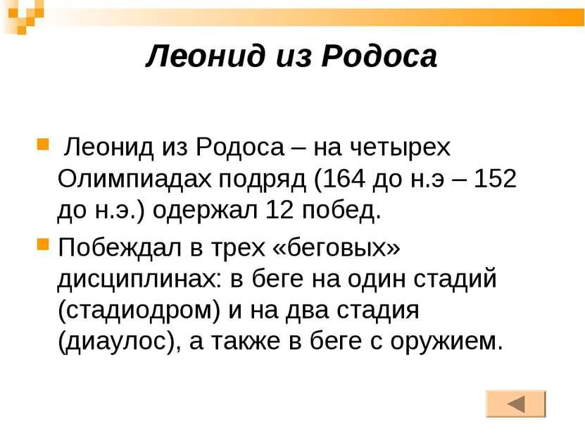Леонид из Родоса Леонид из Родоса – на четырех Олимпиадах подряд (164 до н.э ...