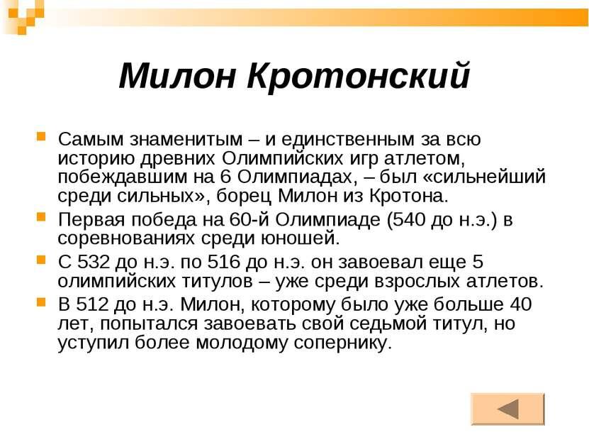 Милон Кротонский Самым знаменитым – и единственным за всю историю древних Оли...