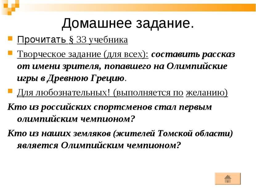 Домашнее задание. Прочитать § 33 учебника Творческое задание (для всех): сост...