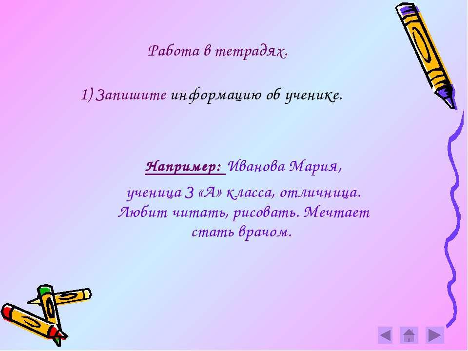 Использованные ресурсы http://www.alfeja.ru/dp1.php http://gif-anim.narod.ru/...
