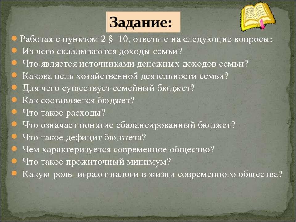 Работая с пунктом 2 § 10, ответьте на следующие вопросы: Из чего складываются...