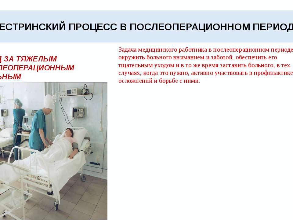СЕСТРИНСКИЙ ПРОЦЕСС В ПОСЛЕОПЕРАЦИОННОМ ПЕРИОДЕ УХОД ЗА ТЯЖЕЛЫМ ПОСЛЕОПЕРАЦИО...