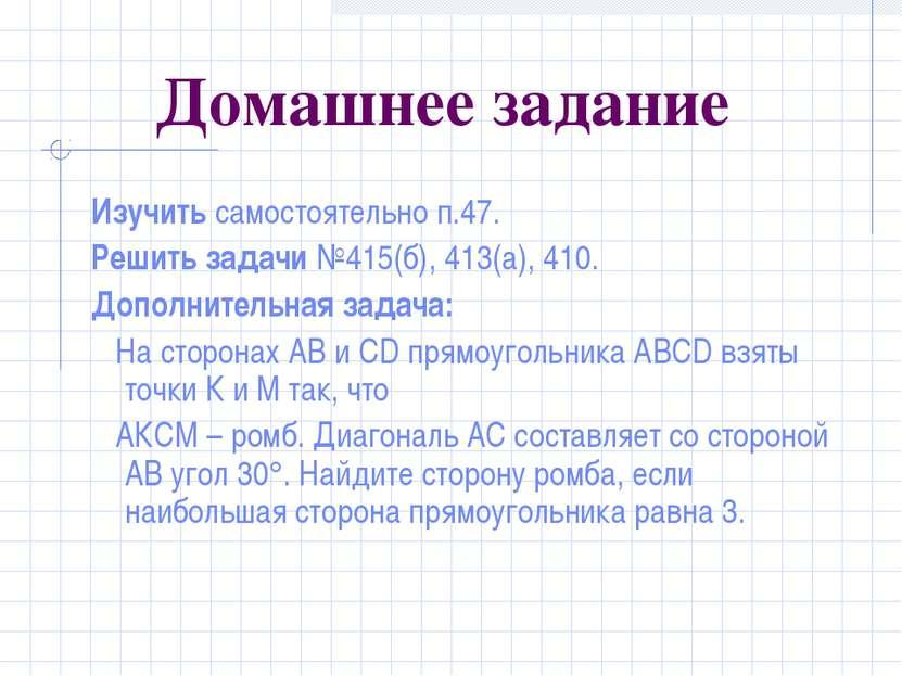 Домашнее задание Изучить самостоятельно п.47. Решить задачи №415(б), 413(а), ...