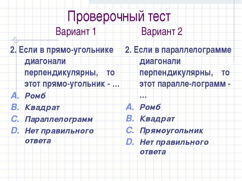 Проверочный тест Вариант 1 Вариант 2 2. Если в прямо-угольнике диагонали перп...