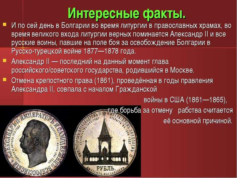 Интересные факты. И по сей день в Болгарии во время литургии в православных х...