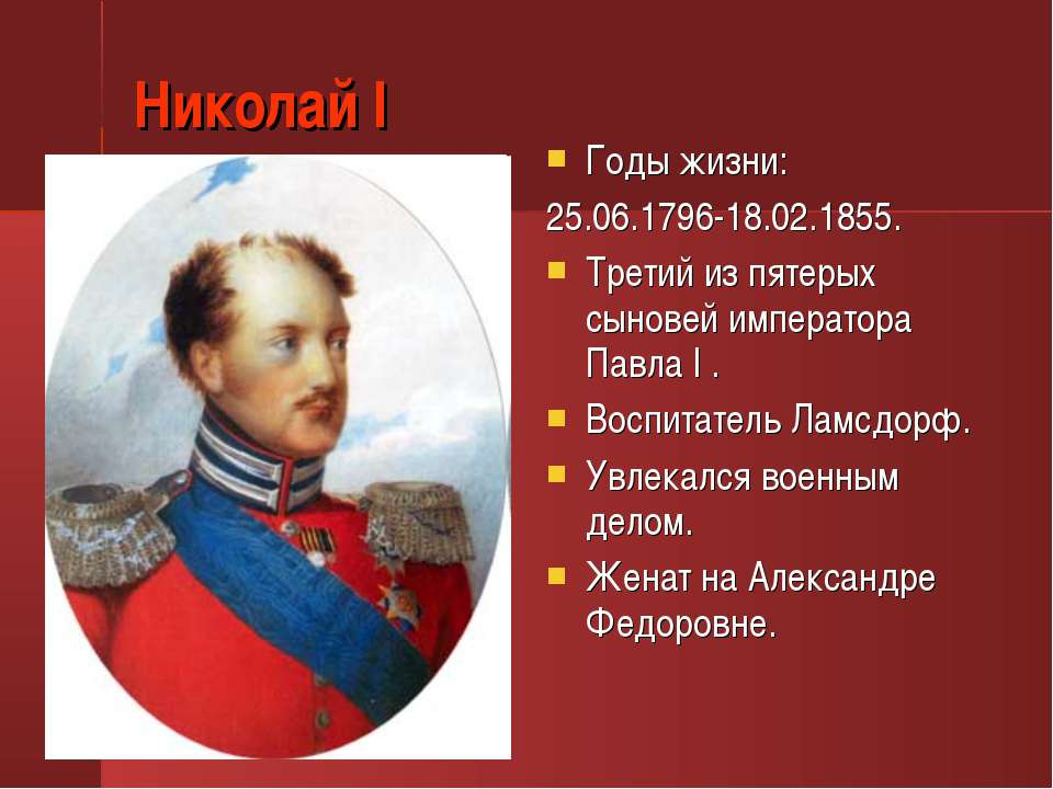 Николай I Годы жизни: 25.06.1796-18.02.1855. Третий из пятерых сыновей импера...