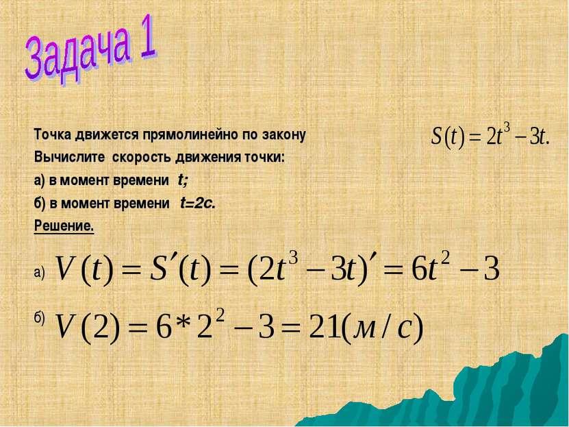 Точка движется прямолинейно по закону Вычислите скорость движения точки: а) в...