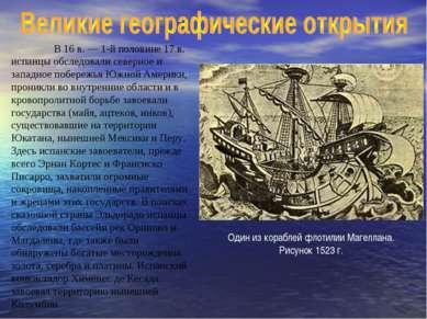 В 16 в. — 1-й половине 17 в. испанцы обследовали северное и западное побережь...