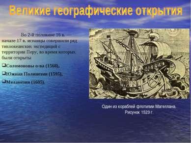 Во 2-й половине 16 в. — начале 17 в. испанцы совершили ряд тихоокеанских эксп...