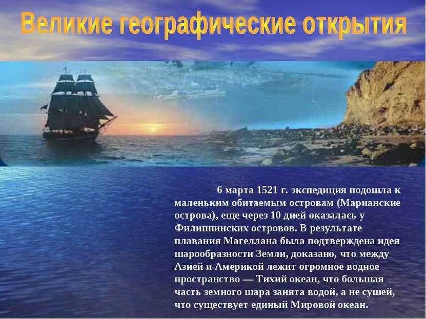 6 марта 1521 г. экспедиция подошла к маленьким обитаемым островам (Марианские...
