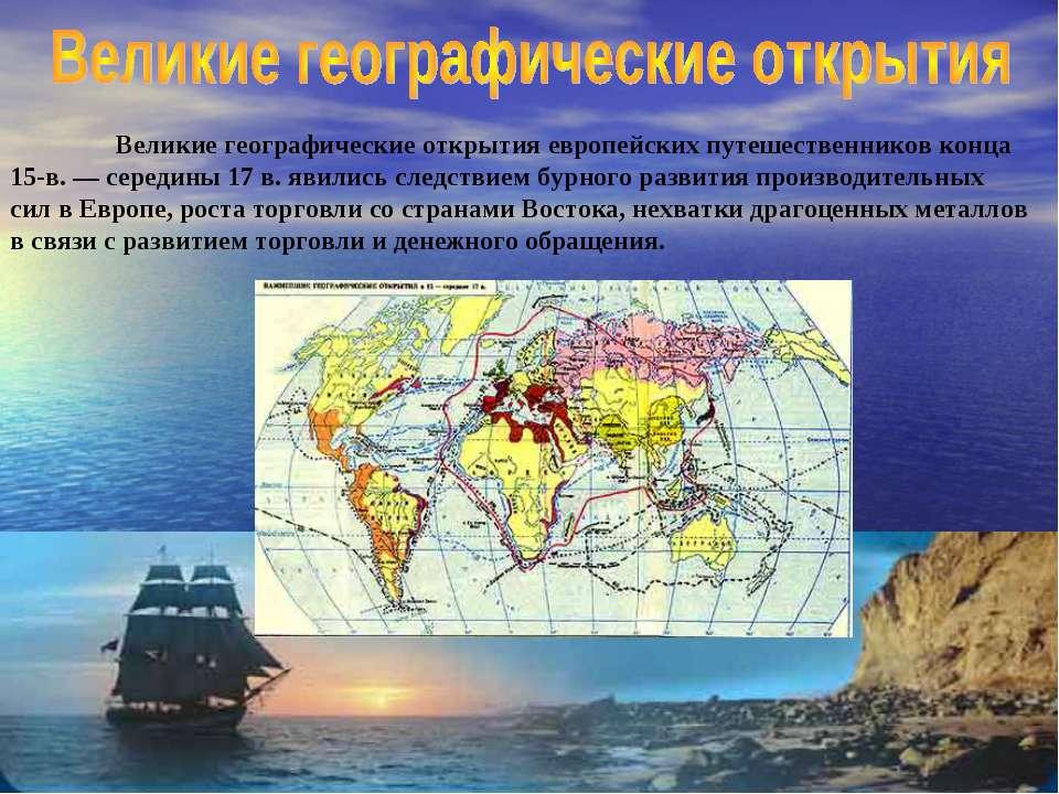 Великие географические открытия европейских путешественников конца 15-в. — се...