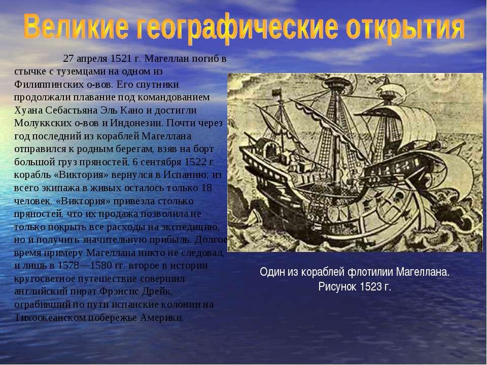 27 апреля 1521 г. Магеллан погиб в стычке с туземцами на одном из Филиппински...