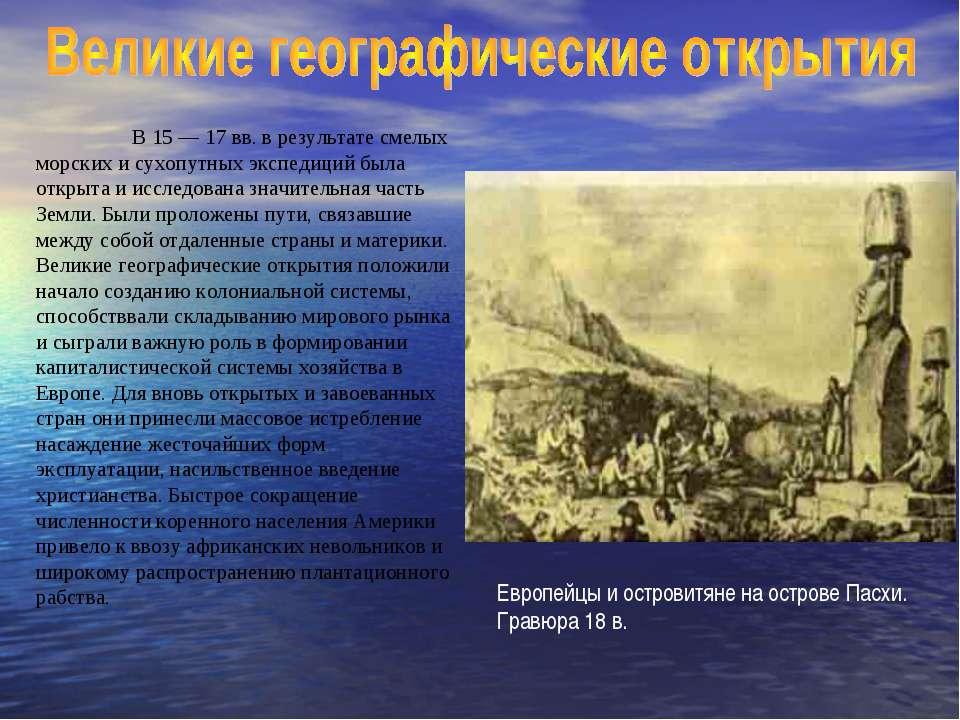 В 15 — 17 вв. в результате смелых морских и сухопутных экспедиций была открыт...