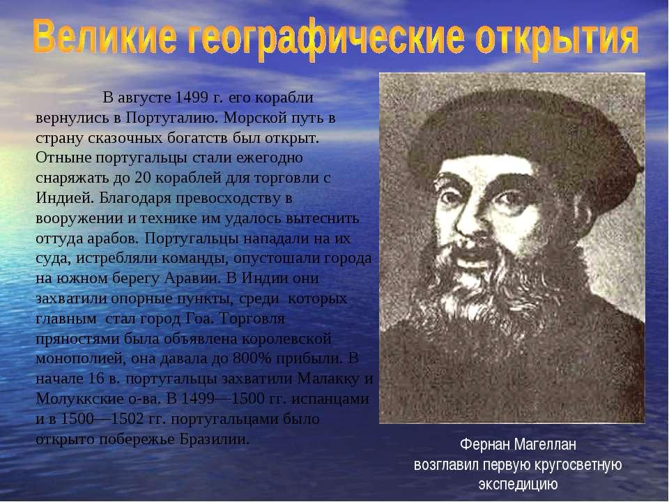 В августе 1499 г. его корабли вернулись в Португалию. Морской путь в страну с...