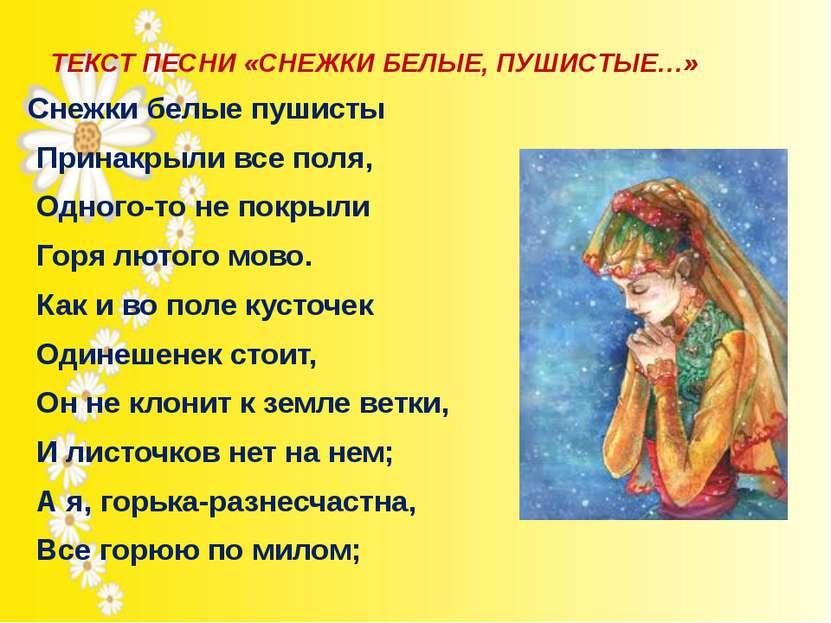 работа, русские народные песни текст и песня сделать фотографию большого