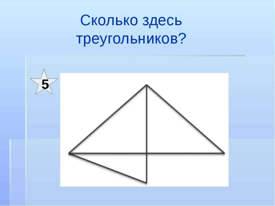 Сколько здесь треугольников? 5