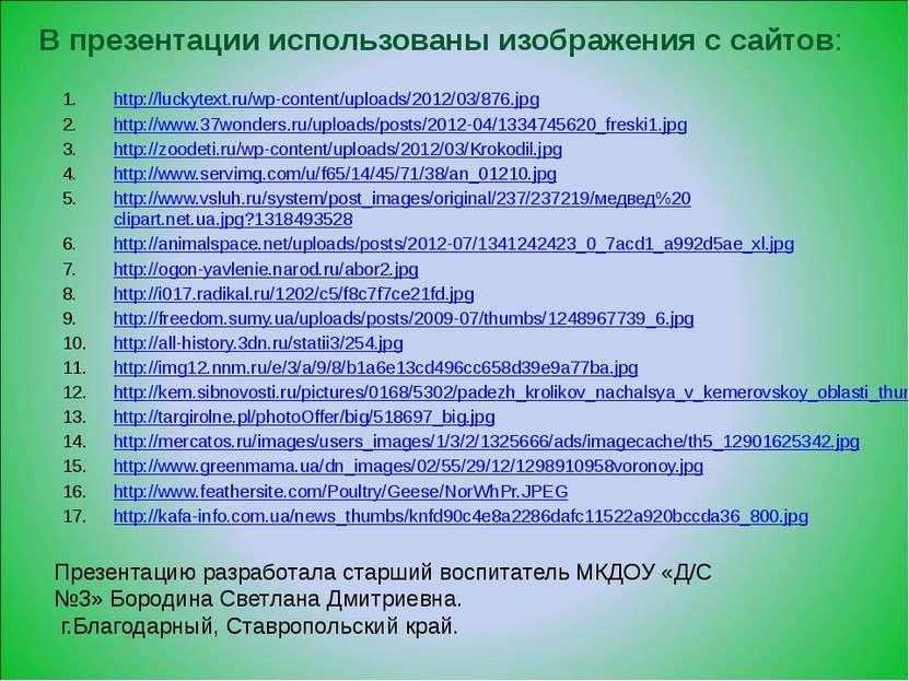 http://luckytext.ru/wp-content/uploads/2012/03/876.jpg http://www.37wonders.r...
