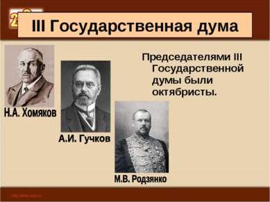 III Государственная дума Председателями III Государственной думы были октябри...