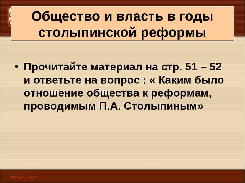 Общество и власть в годы столыпинской реформы Прочитайте материал на стр. 51 ...