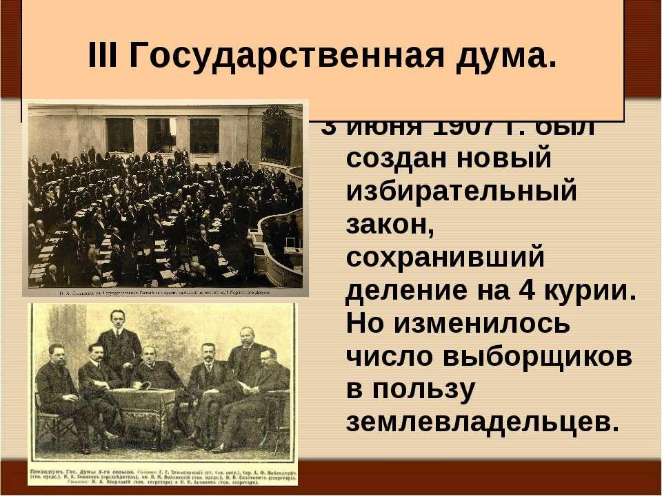 III Государственная дума. 3 июня 1907 г. был создан новый избирательный закон...