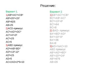 Решение: Вариант 1. 1)AB²=AC²+CB² AB²=20²+15² AB²=625 AB=25 2)ACD-прямоуг. AC...