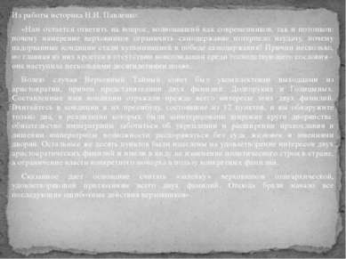 Из работы историка Н.И. Павленко. «Нам остается ответить на вопрос, волновавш...