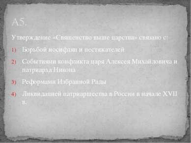 Утверждение «Священство выше царства» связано с: Борьбой иосифлян и нестяжате...