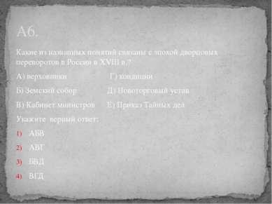 Какие из названных понятий связаны с эпохой дворцовых переворотов в России в ...