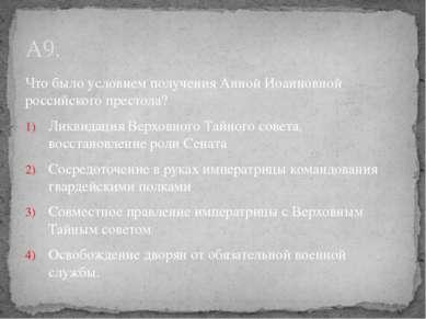 Что было условием получения Анной Иоанновной российского престола? Ликвидация...