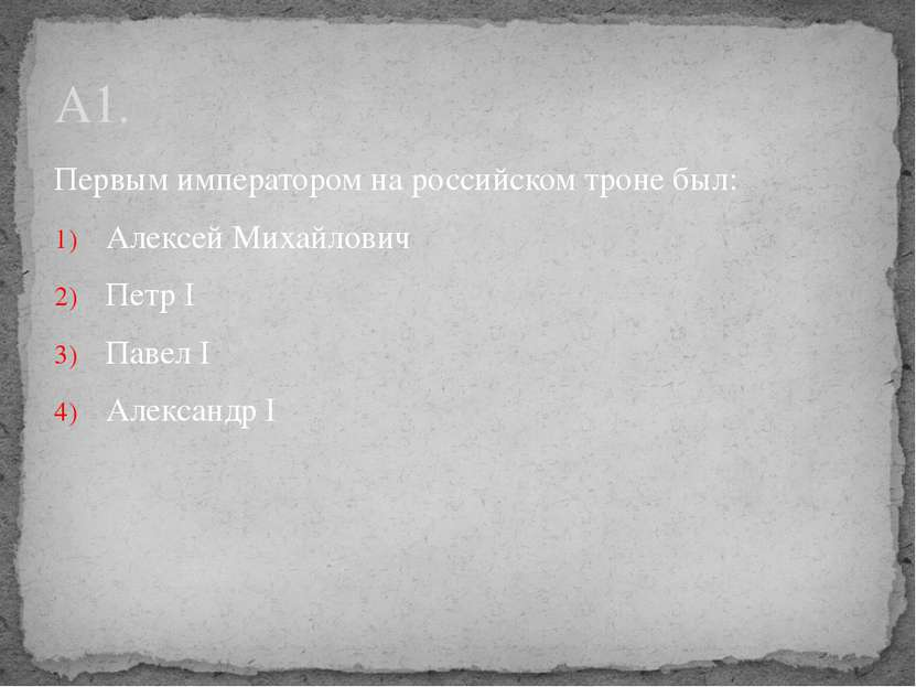 Первым императором на российском троне был: Алексей Михайлович Петр I Павел I...