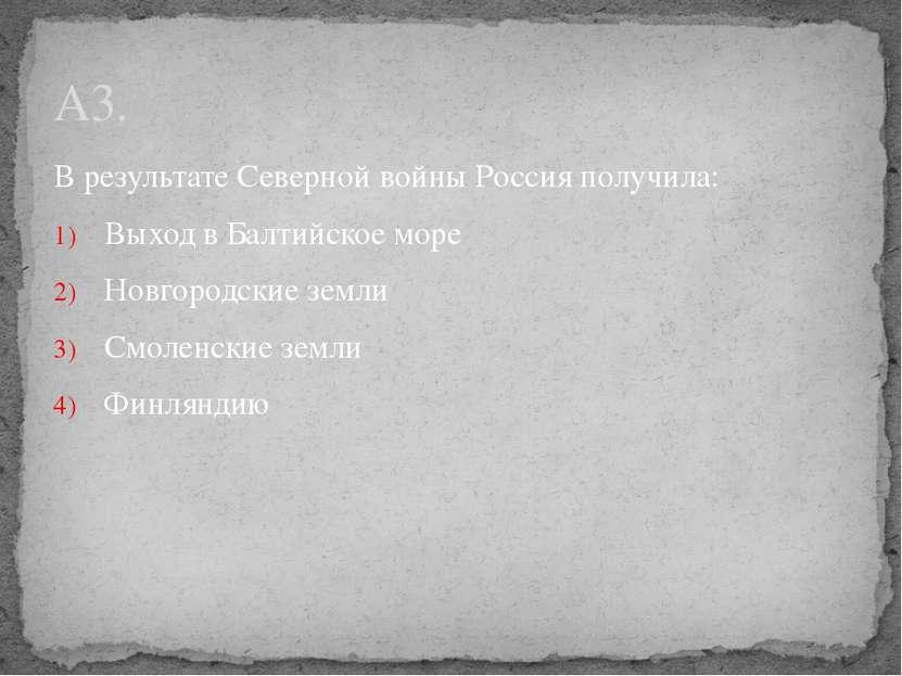 В результате Северной войны Россия получила: Выход в Балтийское море Новгород...