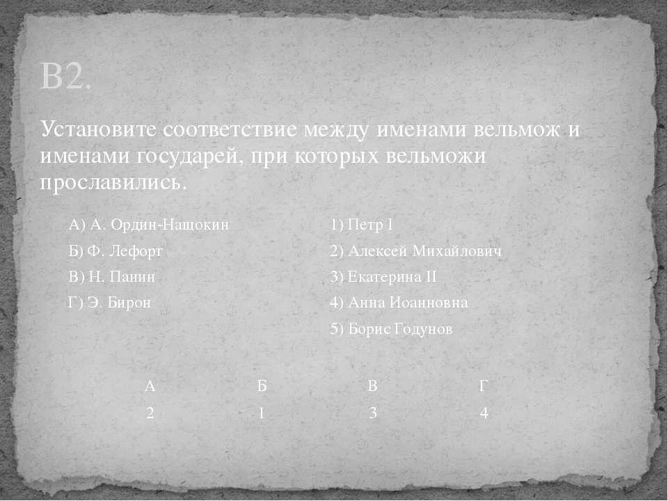 Установите соответствие между именами вельмож и именами государей, при которы...