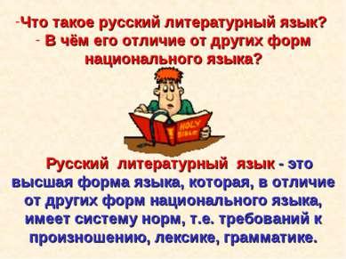 Русский литературный язык - это высшая форма языка, которая, в отличие от дру...