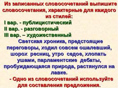Из записанных словосочетаний выпишите словосочетания, характерные для каждого...