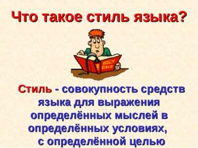 Стиль - совокупность средств языка для выражения определённых мыслей в опреде...
