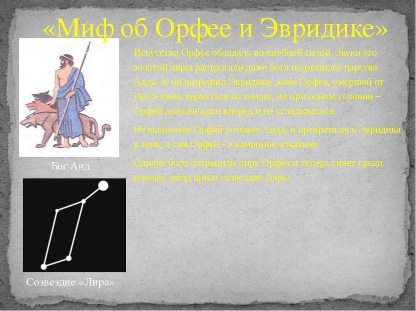 Искусство Орфея обладало волшебной силой. Звуки его золотой лиры растрогали д...