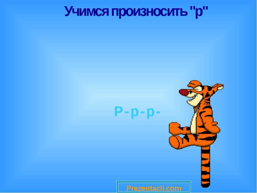 "Учимся произносить ""р"" Р - р - р - Prezentacii.com"
