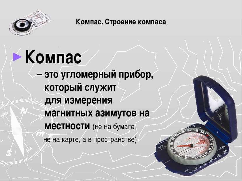 Компас. Строение компаса Компас – это угломерный прибор, который служит для и...