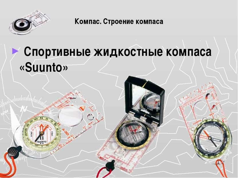 Компас. Строение компаса Спортивные жидкостные компаса «Suunto»