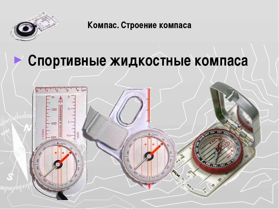 Компас. Строение компаса Спортивные жидкостные компаса