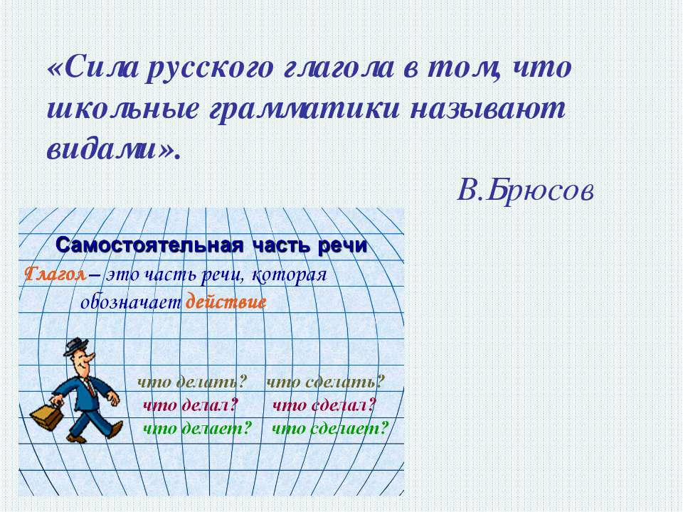 «Сила русского глагола в том, что школьные грамматики называют видами». В.Брюсов
