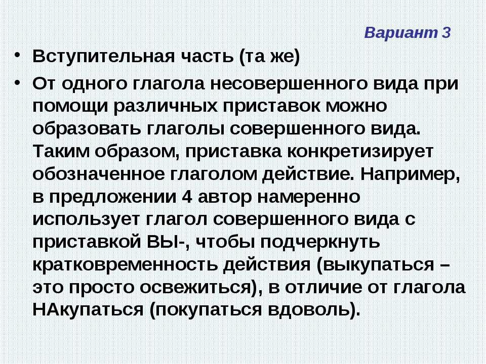 Вариант 3 Вступительная часть (та же) От одного глагола несовершенного вида п...